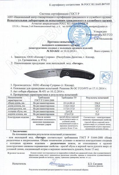Сертификат к Нож Savage Kizlyar Supreme (сталь AUS-8 BT, рукоять G10) №3