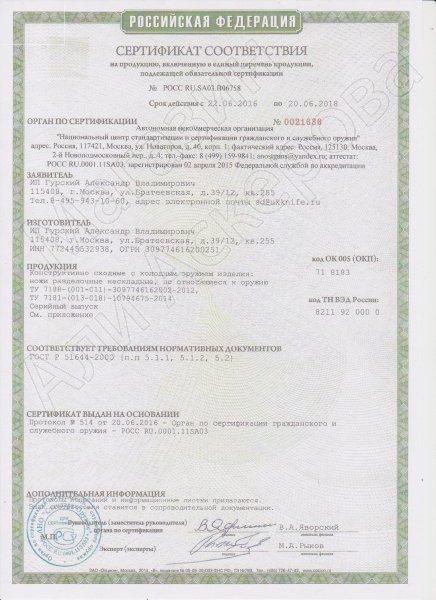 Сертификат к Нож Боровой М (сталь N690, рукоять черный граб) №1