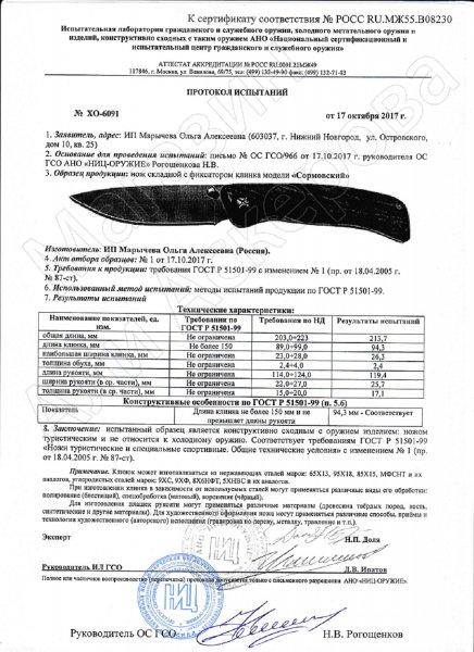 Сертификат к Складной нож Сормовский (дамасская сталь, рукоять черный граб, карельская береза) №2