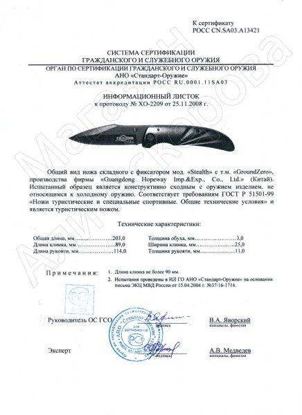 Сертификат к Складной нож Stealth (сталь 8Cr13MoV, рукоять дюралюминий) №2