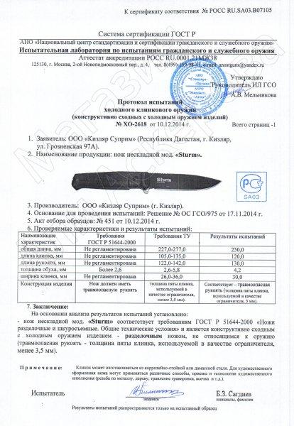 Сертификат к Тактический нож