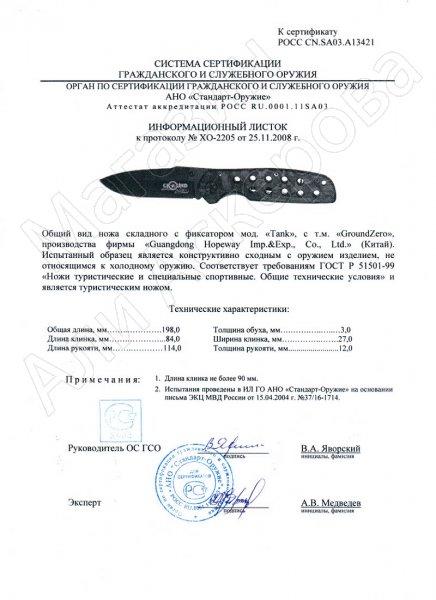 Сертификат к Складной нож Tank (сталь 8Cr13MoV, рукоять дюралюминий) №2