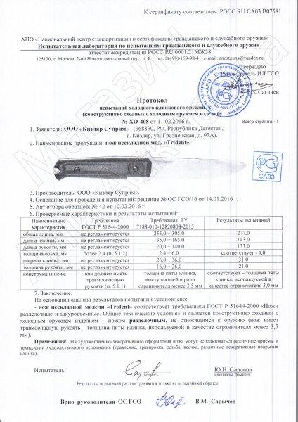 Сертификат к Тактический нож Trident (сталь D2 Satin, рукоять кратон) №3