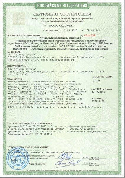 Сертификат к Тактический нож Alpha Kizlyar Supreme (сталь AUS-8 Satin, рукоять кратон) №2