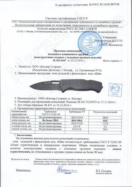 Сертификат к Складной нож Ute (сталь 440C SW, рукоять G10, Grey) №3