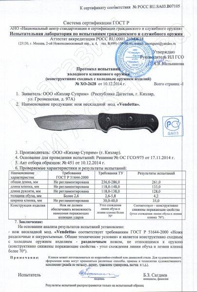 Сертификат к Нож Vendetta Kizlyar Supreme (сталь AUS-8 BT, рукоять G10) №3