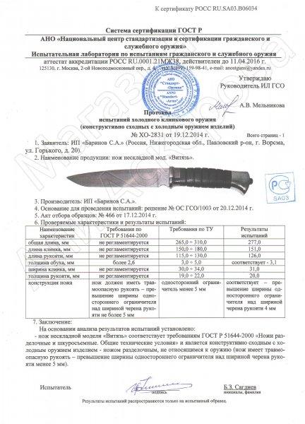 Сертификат к Нож пластунский Витязь (сталь алмазная ХВ5, рукоять венге, худож. литье) №1