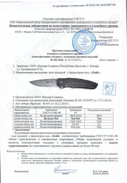 Сертификат к Складной нож Zedd (сталь AUS-8 BT, рукоять G10) №3