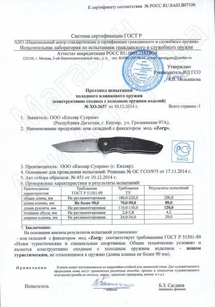 Сертификат к Складной нож Zorg (сталь D2 GT, рукоять G10) №3
