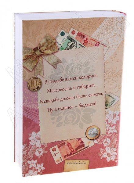 """Подарочная сейф-книга с ключом """"Коплю на свадьбу"""""""