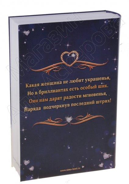 """Подарочная сейф-книга с ключом """"Лучшие друзья девушек"""""""