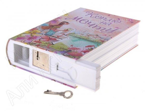 """Подарочная сейф-книга с ключом """"Коплю на мечту"""""""