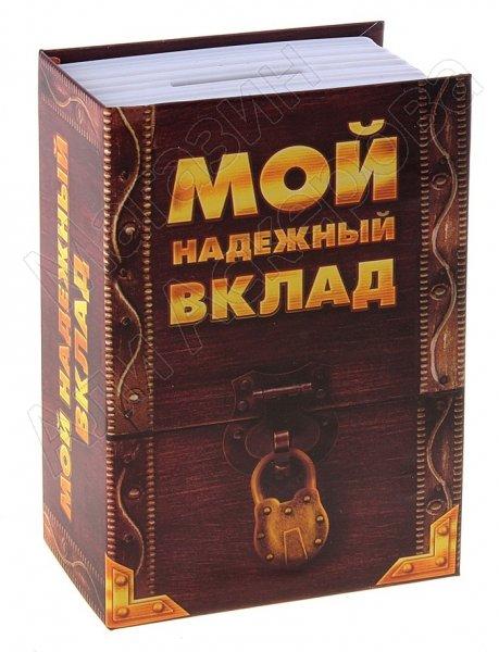 """Подарочная сейф-копилка """"Мой надежный вклад"""""""