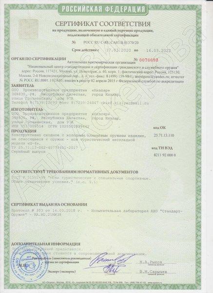 Сертификат к Нож Ш-4 Кизляр (сталь Z160, рукоять эластрон) №2