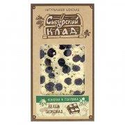 """Натуральный шоколад белый """"Сибирский клад"""" (конопля и голубика) арт.10201"""