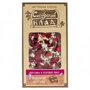 """Натуральный шоколад молочный """"Сибирский клад"""" (брусника и кедровый жмых) арт.10203"""