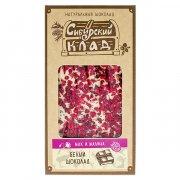 """Натуральный шоколад белый """"Сибирский клад"""" (мак и малина) арт.10204"""