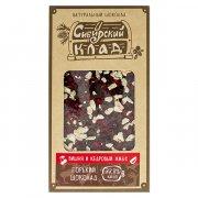 """Натуральный шоколад горький """"Сибирский клад"""" (вишня и кедровый жмых) арт.10212"""
