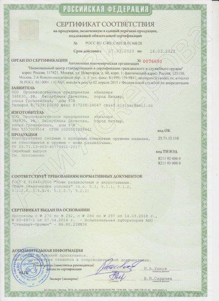 Сертификат к Нож Стерх-2 Кизляр (сталь AUS-8, рукоять эластрон) №2