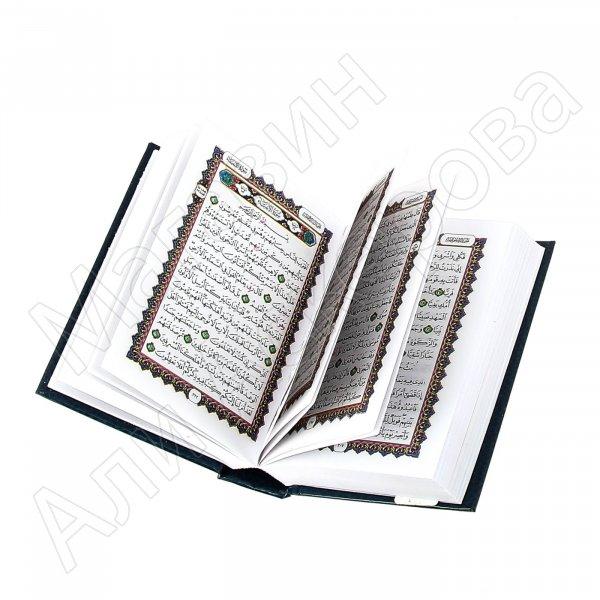 Коран на арабском языке (13х9 см)