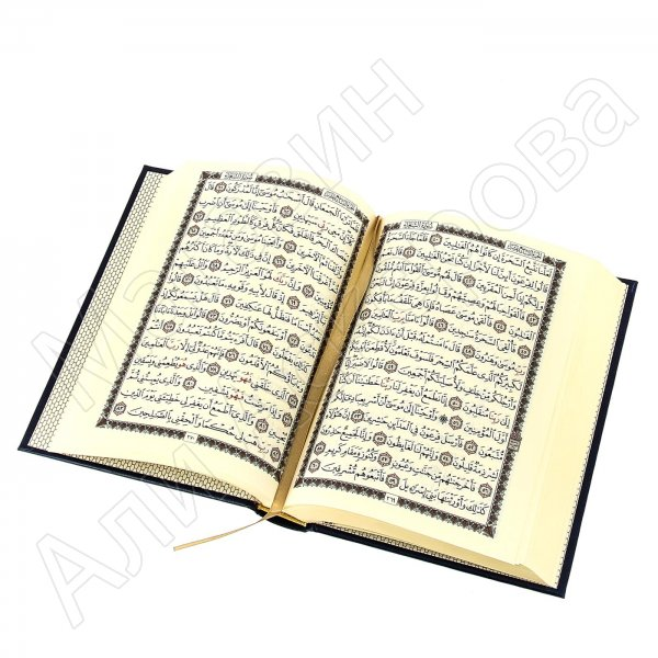 Коран на арабском языке (17х12 см)