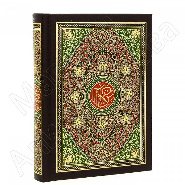 Коран на арабском языке (18х12.5 см)