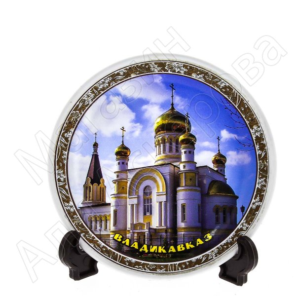 "Сувенирная тарелочка ""Владикавказ"" № 2 малая"