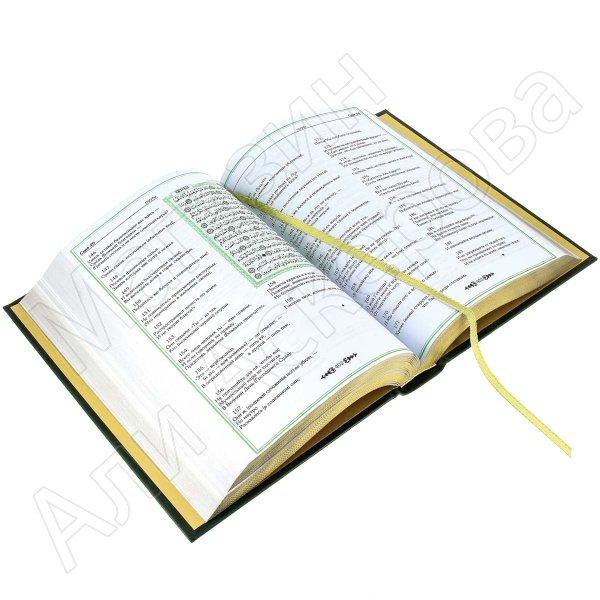 Подарочное издание - перевод смыслов и комментарии В.Пороховой с арабским текстом (25х18 см)