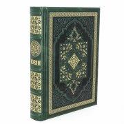 Подарочное издание - перевод смыслов и комментарии В.Пороховой с арабским текстом