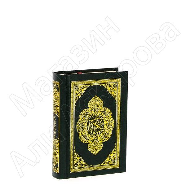 Коран на арабском языке карманный (10х7.5 см)