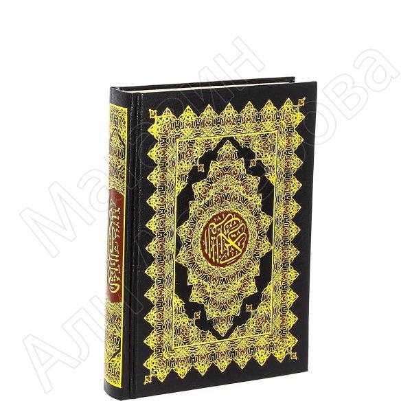 Коран на арабском языке (17х12.5 см)
