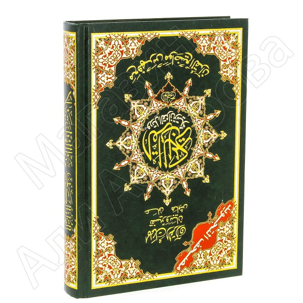 Коран на арабском языке Таджвид (24.5х18 см)
