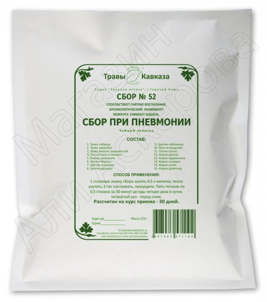 Травяной сбор №52 (при пневмонии)