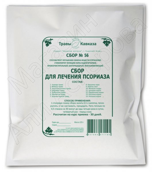 Травяной сбор №56 (для лечения псориаза)
