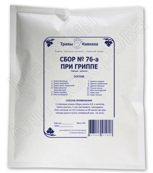 Травяной сбор №76-a (при гриппе)