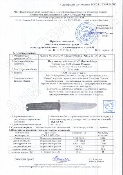 Сертификат к Тренировочный нож Trident (сталь 40Cr13, рукоять кратон) №3