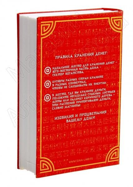 "Подарочная сейф-книга ""Фэн-Шуй"""