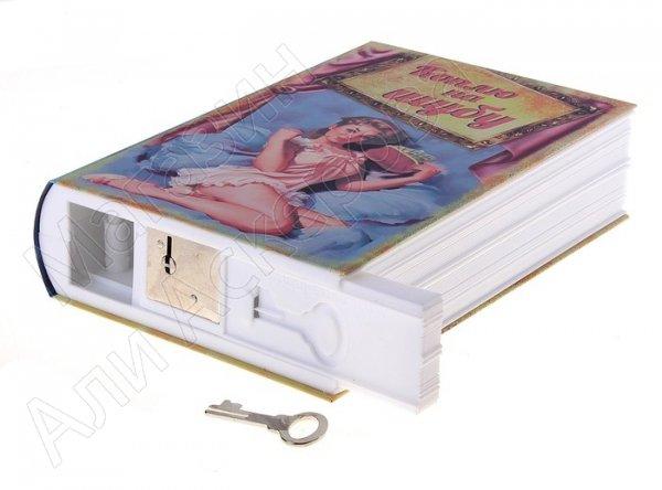 "Подарочная сейф-книга с ключом ""Коплю на шубу"""