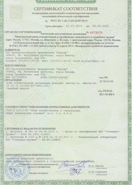 Сертификат к Набор кухонных ножей Веста Кизляр (сталь AUS-8, рукоять эластрон) №2